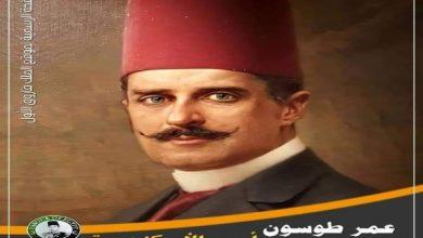"""صورة وفاة الأمير عمر طوسون """" أمير الأسكندرية وأمير الفقراءفى مثل هذا اليوم فى سنة 1944"""