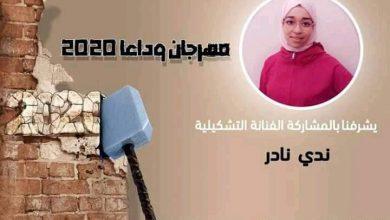 """صورة الفنانة التشكيلية """" ندى نادر """" تشارك في مهرجان وداعا 2020"""