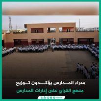 صورة مدراء المدارس: كتب المنهج الجديد مثير للجدل