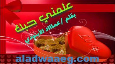 صورة علمني حبك بقلم عماد الأبنودي