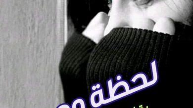 صورة لحظة وجعك .. بقلم عماد الأبنودي