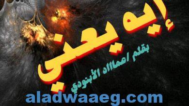 صورة إيه يعني .. بقلم عماد الأبنودي