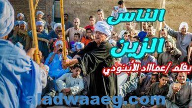 صورة الناس الزين .. بقلم عماد الأبنودي