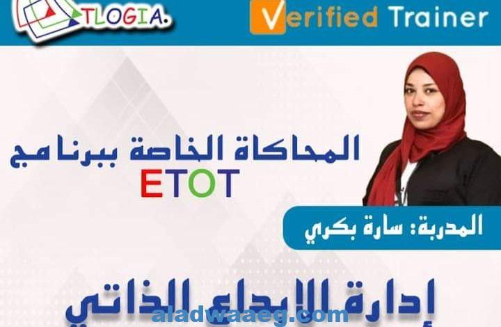 منصة تلوجيا تقدم وجبة جديدة للعالم العربي .. إدارة الإبداع الذاتي