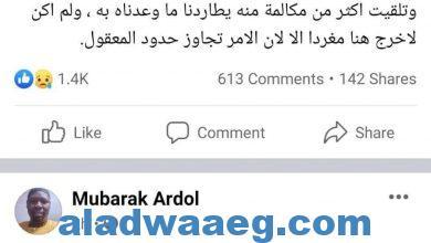 صورة مبارك أردول يشكو من عدم رفع الحصانات