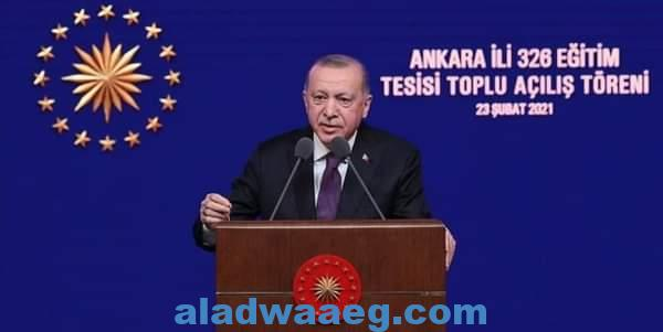 الرئيس التركي اردوغان يشارك في مراسم افتتاح منشآت تعليمية بأنقرة