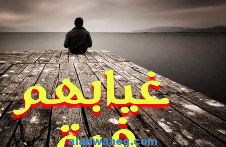 غيابهم فرق .. بقلم عماد الأبنودي