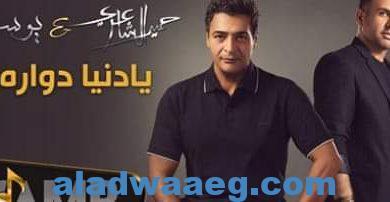 صورة إتنين مليون نصيب حميد الشاعري ويوسف من الدنيا