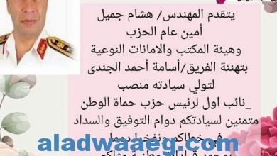 صورة خالص التهاني لسيادة الفريق أ/أسامةأحمد الجندى