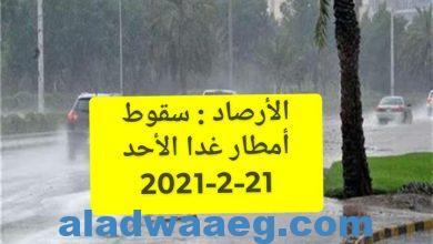 صورة الأرصاد : سقوط أمطار غدا الأحد 21-2-2021