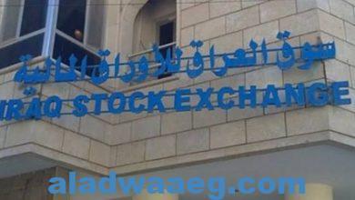 صورة بورصة العراق : ارتفاع بنسبة 0.58%