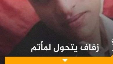 صورة صراخ ودموع بعد زغاريد وفرح.. جنازة الشاب