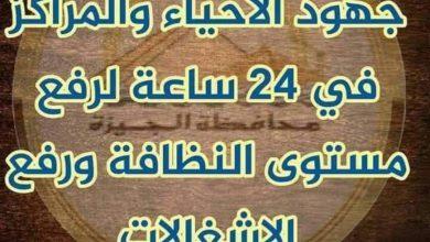 صورة محافظة الجيزة تواصل جهودها لرفع مستوي النظافة والإشغالات