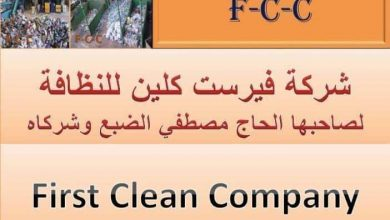 صورة جريدة الاضواء تهني الحاج مصطفى الضبع بمناسبة افتتاح شركة فيرست كلين للنظافة بملوي