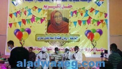 صورة شمبات الثقافية الاجتماعية تكرم طالبة المركز الأول في الشهادة السودانية