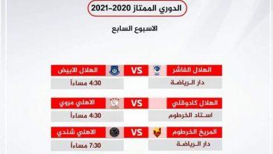 صورة 4 مباريات في ختام الأسبوع السابع بالممتاز