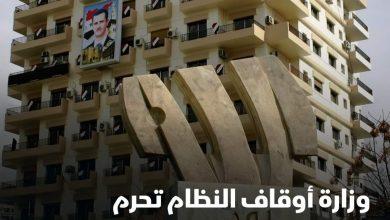 """صورة وزارة الأوقاف بحكومة النظام السوري، فتوى تحرّم ما يسمى بـ""""زواج التجربة"""""""