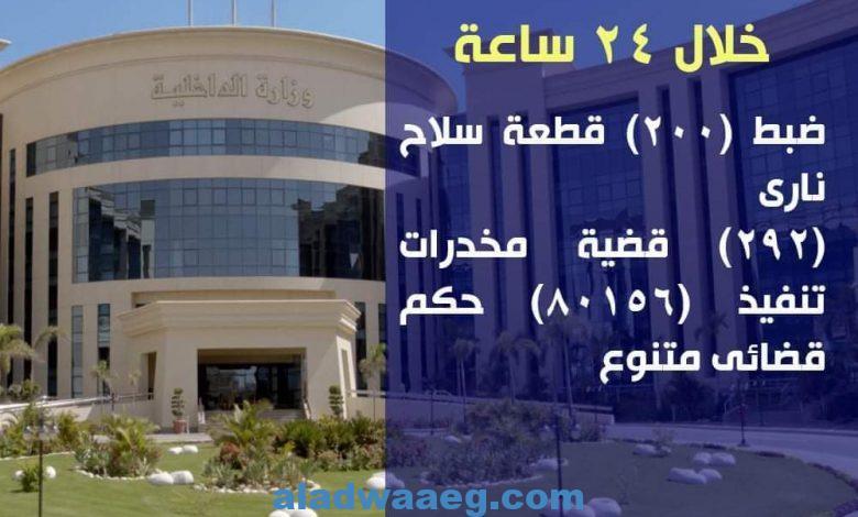 قامت أجهزة وزارة الداخلية بمختلف مديريات الأمن على مستوى الجمهورية بتوجيه حملة أمنية مكبرة
