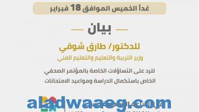 صورة مؤتمر صحفي لوزير التعليم الخميس 18_2_2021