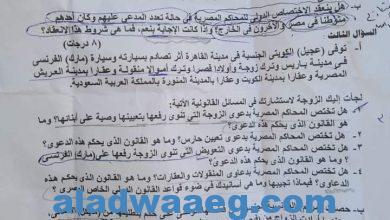 صورة شبح الرسوب يحوم حول طلاب الحقوق بجنوب الوادي بعد امتحان القانون الدولي