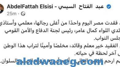صورة الرئيس السيسي ينعي اللواء كمال عامر