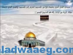 صورة الإسراء والمعراج للشاعر / سعيد حسان