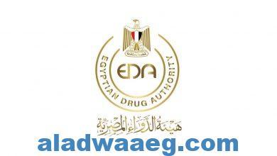 """صورة مصر تبدأ تطبيق """"برنامج اعتماد نتائج تحاليل معامل مراقبة الجودة بشركات الأدوية البشرية"""""""