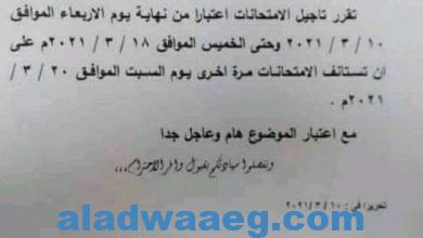 صورة تاجيل امتحانات جامعه الازهر اسيوط فرع