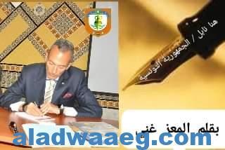 صورة هنا نابل/ الجمهورية التونسية