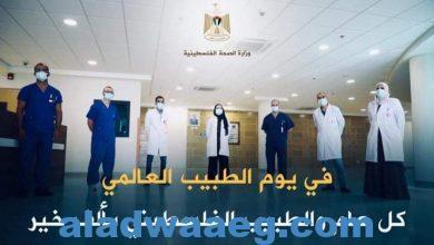 صورة في يوم الطبيب العالمي: 11452 طبيبا بشريا بمختلف التخصصات في فلسطين