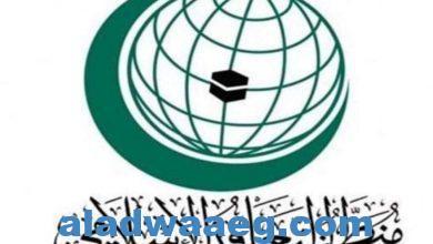 """صورة """"التعاون الإسلامي"""" تؤكد موقفها الداعم للحقوق الفلسطينية المشروعة"""