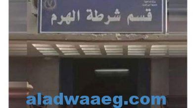 صورة تأييد براءة 6 ضباط وشرطيين من تهمة تعذيب مواطن حتى الموت بقسم الهرم