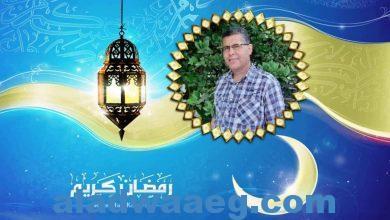 """صورة الإستعداد لشهر رمضان """" الجزء الخامس"""