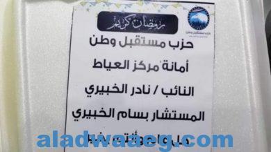 صورة كلنا نعمل من اجل مصر مستقبل وطن بمركز ومدينة العياط يوزع وجبات إفطار للصائمين