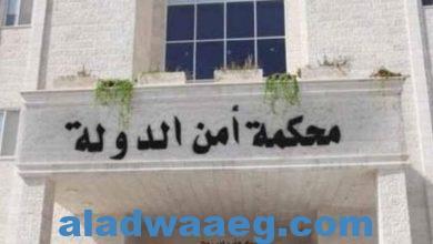 صورة نيابة أمن الدولة بالأردن تصدر قرارها في قضية الفتنة