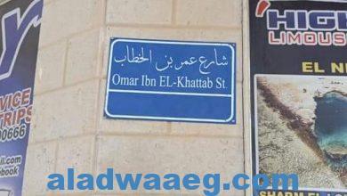 صورة لأول مرة.. محافظ البحر الأحمر يعلن بدء تركيب لافتات أسماء الشوارع بالمدن استجابة للأهالي والزائزين