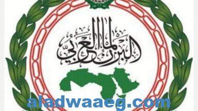 صورة الشمري: البرلمان العربي يسعى لرفع نسبة مشاركة المرأة