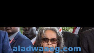 صورة رئيسة إثيوبيا سهلورق زودي مستعدون للملء الثاني لسد النهضة