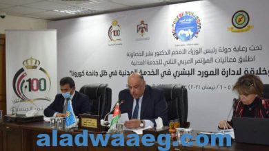 صورة اختتام المؤتمر العربي الثاني للخدمة المدنية