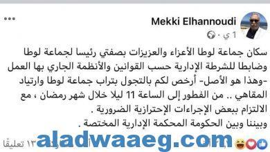 صورة المغرب.. النيابة العامة تحقق مع مسؤول دعا لمعصية السلطات في رمضان
