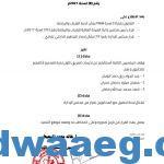 أهلي بنغازي يشكل لجنة تحقيق مع اللاعبين الموقوفين