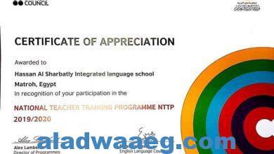 صورة المركز الثقافي البريطاني يمنح شهادة تقدير لمدرسة الشربتلي للمساهمة المتميزة لمدرسي اللغة الانجليزية