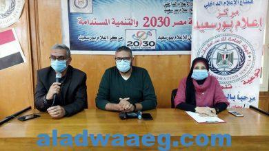"""صورة """" لقاح كورونا بين التثقيف الصحي و الوعي المجتمعي """" في ندوة لإعلام بورسعيد"""