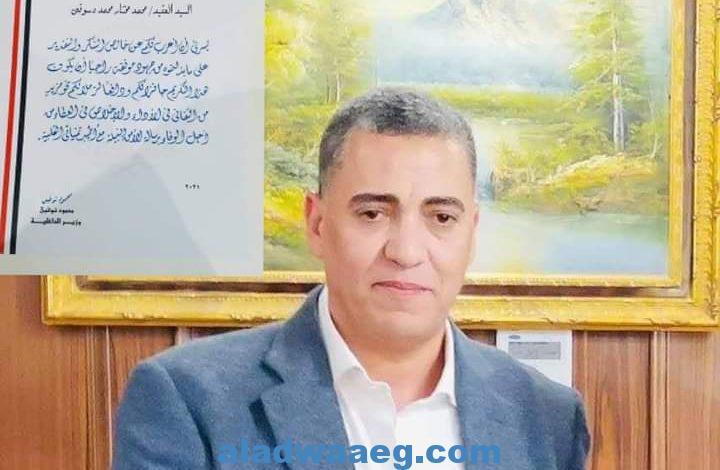 تكريم العقيد محمد مختار
