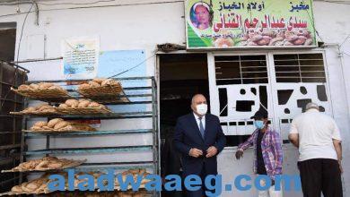 صورة محافظ قنا يفاجئ عدد من المخابز البلدية ويقرر إحالة صاحب مخبز ومفتش تموين للتحقيق