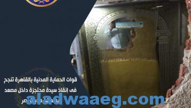 صورة الحماية المدنية تنجح في إنقاذ سيدة محتجزة داخل مصعد بمدينة نصر