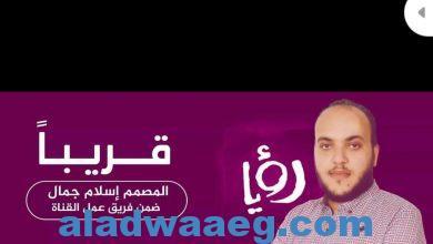صورة حصري .. تعاقد قناة رؤيا الأردنية مع المصمم المصري إسلام جمال