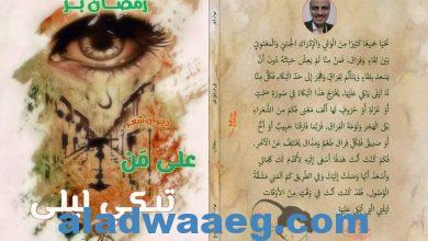 صورة ثورة النساء وعلي من تبكي ليلي بمعرض الكتاب للاعلامي والشاعر رمضان بر