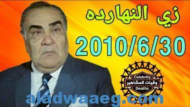 صورة في مثل هذا اليوم عام_2010  رحل عن عالمنا الفنان المصري  نظيم شعراوي