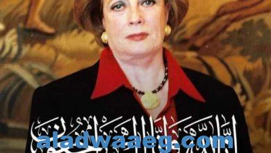 صورة برقية عزاء للشعب المصري
